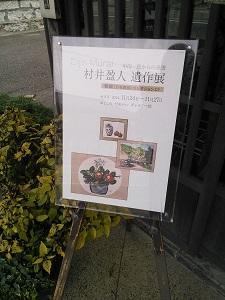村井盈人 遺作展_f0233340_165280.jpg