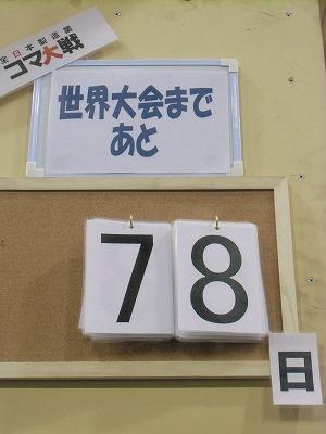 白防災シートと78日_a0272042_20423475.jpg