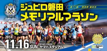 第17回ジュビロ磐田メモリアルマラソン2014_b0208246_16104097.jpg