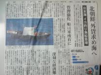 北朝鮮のイカ釣り漁船急増は朝鮮東海岸の中国漁船の操業と関係がありそう_b0235153_1703124.jpg