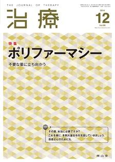 月刊誌「治療」:ポリファーマシーの特集_a0119856_213617.jpg