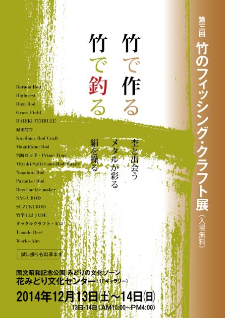 今年もやります。! 「竹のフィッシング・クラフト展」_e0029256_611216.jpg