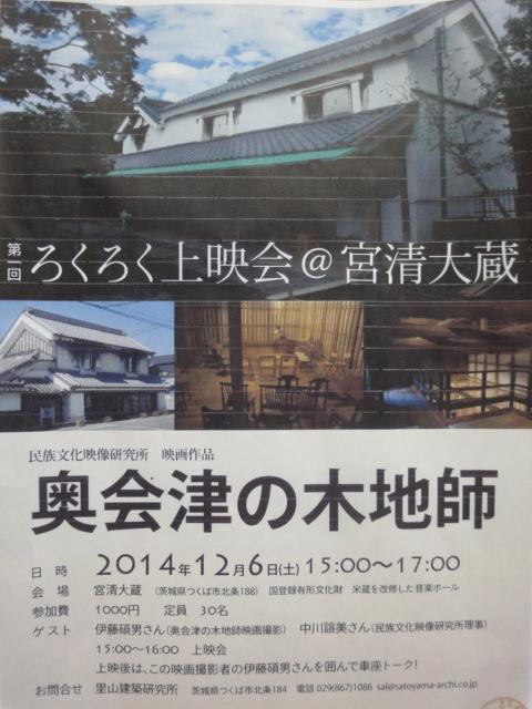 宮清大蔵で上映会_b0124462_11454558.jpg