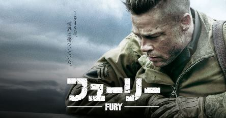 2014-11-29 『FURY』@六本木「TOHOシネマズ」_e0021965_10035643.jpg