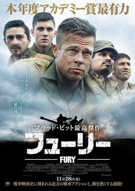 2014-11-29 『FURY』@六本木「TOHOシネマズ」_e0021965_10035654.jpg