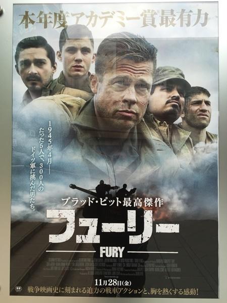 2014-11-29 『FURY』@六本木「TOHOシネマズ」_e0021965_10035942.jpg