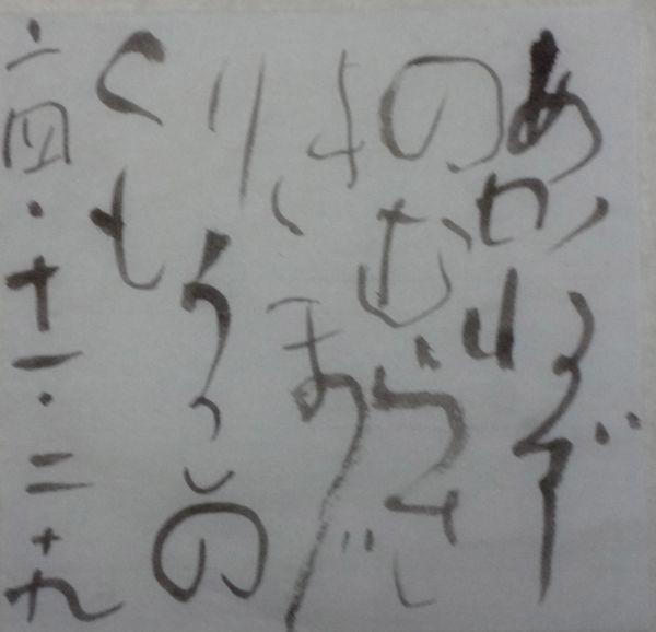 朝歌11月29日_c0169176_08065206.jpg