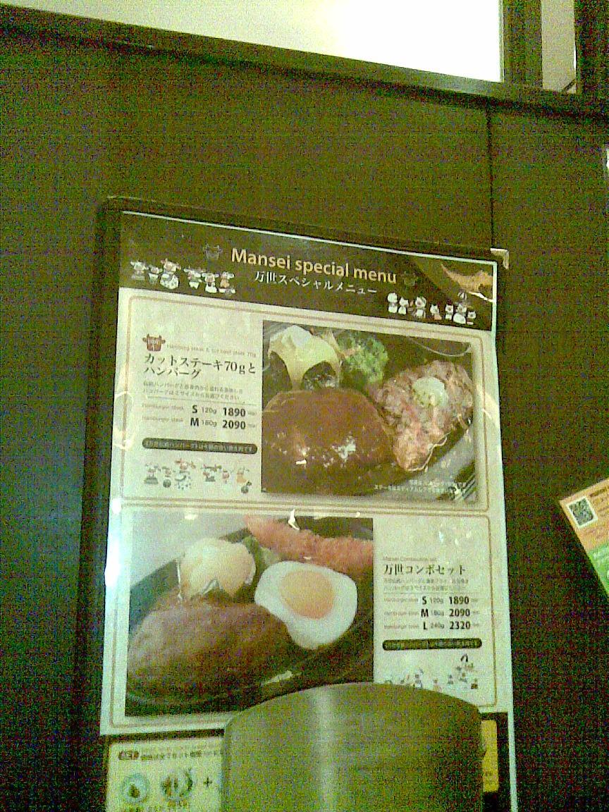 続:万世マンセー!IN 新座 【今日はいい肉の日】_d0061678_20504453.jpg