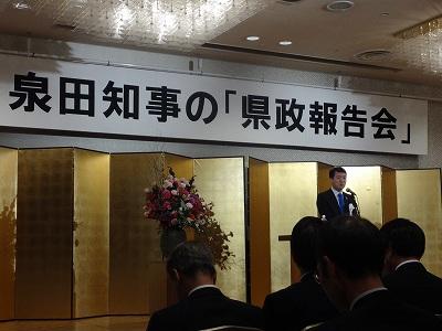 泉田知事県政報告会_f0019487_9282143.jpg