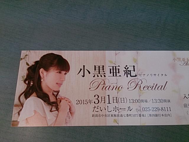 3月まで小黒亜紀さん全力集中しまっす!!_e0046190_18191384.jpg
