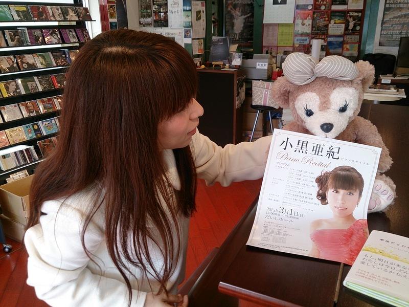 3月まで小黒亜紀さん全力集中しまっす!!_e0046190_18343763.jpg