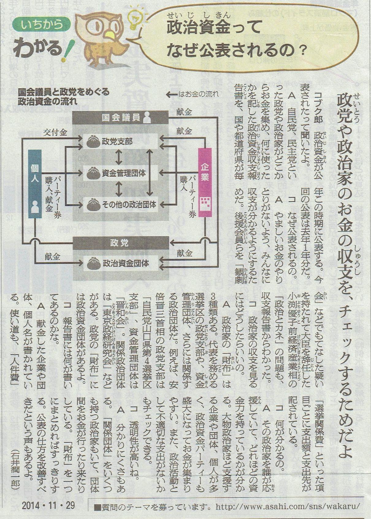 2014年11月29日 沖縄県立工業高等学校関東地区同窓会ウォーキング その13_d0249595_7301041.jpg