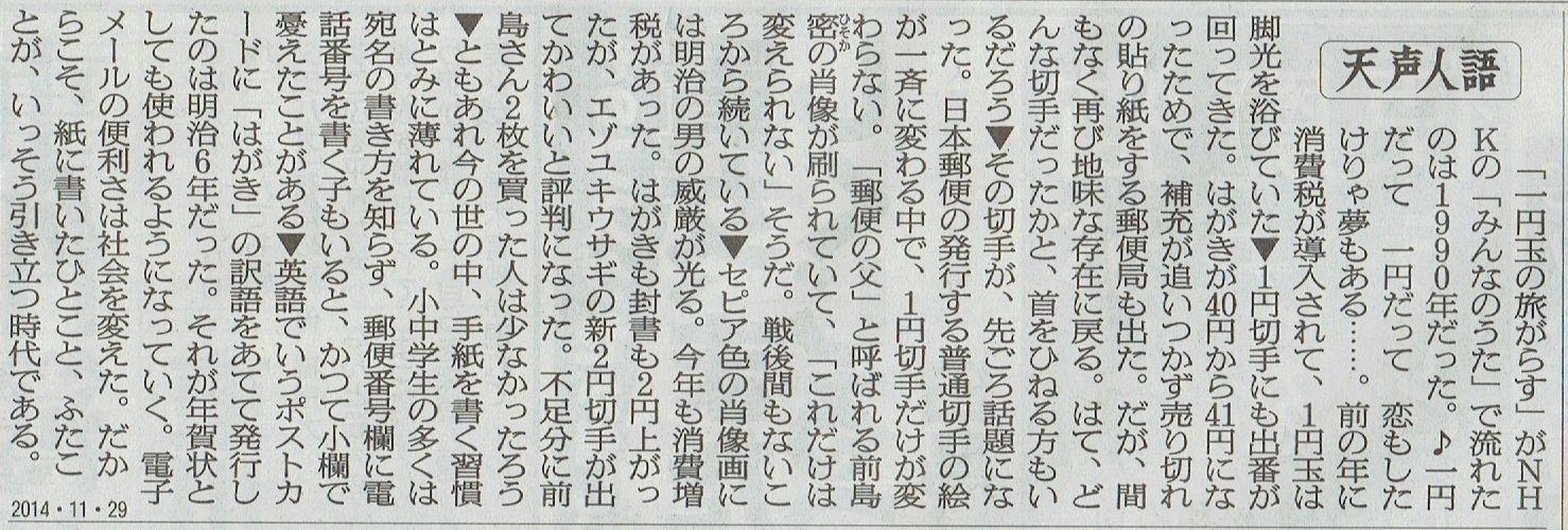2014年11月29日 沖縄県立工業高等学校関東地区同窓会ウォーキング その13_d0249595_7302241.jpg