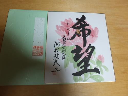 秋篠宮さま、きょう49歳のお誕生日 両陛下の戦争の話「大切な機会」 _c0192503_1572822.jpg