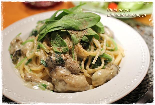 牡蠣とサラダほうれん草のクリームパスタ_f0179404_20561039.jpg