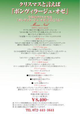 12月のお知らせ♪_b0077531_2154942.jpg