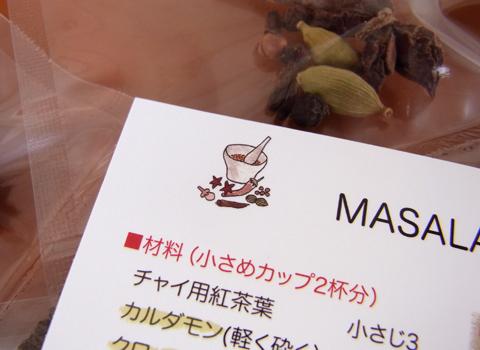 Spice Market レシピのイラスト_d0156336_21485878.jpg