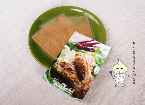 Spice Market レシピのイラスト_d0156336_21564315.jpg