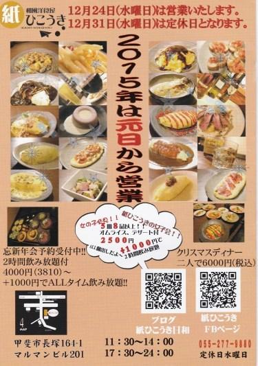 12月の紙ひこうき!!_b0129362_18004102.jpg