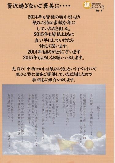 12月の紙ひこうき!!_b0129362_18032828.jpg