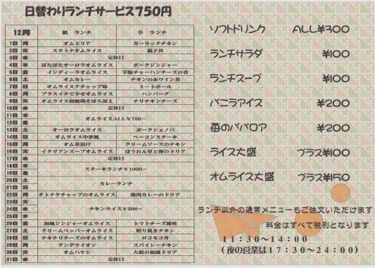 12月の紙ひこうき!!_b0129362_18110398.jpg