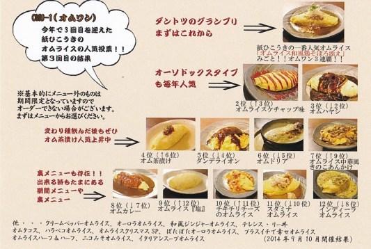 12月の紙ひこうき!!_b0129362_18113949.jpg