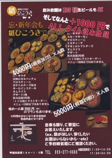 12月の紙ひこうき!!_b0129362_18123594.jpg