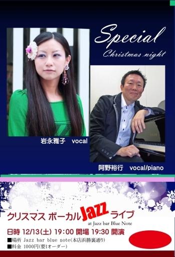 12/13 土曜日はスペシャルクリスマスナイト ボーカルジャズライブです!・・岩永雅子・阿野裕行 _f0051464_18561623.jpg