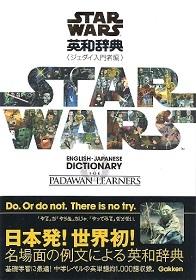 『STAR WARS英和辞典<ジェダイ入門者編>』_e0033570_09584831.jpg