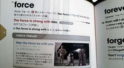 『STAR WARS英和辞典<ジェダイ入門者編>』_e0033570_09591525.jpg