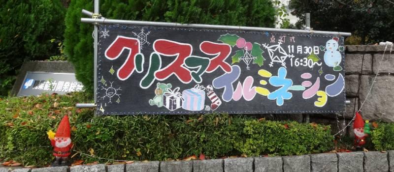 能開祭2014とイルミネーション_f0059673_18305149.jpg