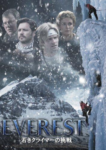 山岳映画「エベレスト 若きクライマーの挑戦」_f0170180_1732387.jpg