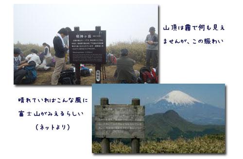箱根 明神ヶ岳へ_c0051105_22374064.jpg