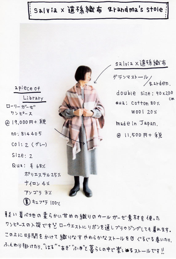 Salvia x 遠孫織布 granma\'s stole_f0215708_16021606.jpg