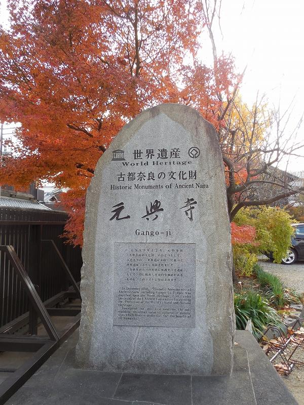 奈良の世界遺産、元興寺_d0116009_11534667.jpg