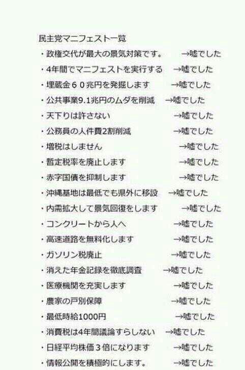蕨市ミンス党の高山さんと細野モナ男の街頭演説、フライングですナ!_e0171614_923564.jpg