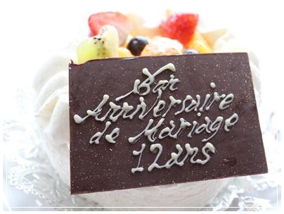 レストランひらまつで結婚記念日_c0141025_1410193.jpg
