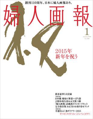 「婦人画報」1月号に吉村華泉家元の作品・記事掲載!_a0154028_1216877.jpg