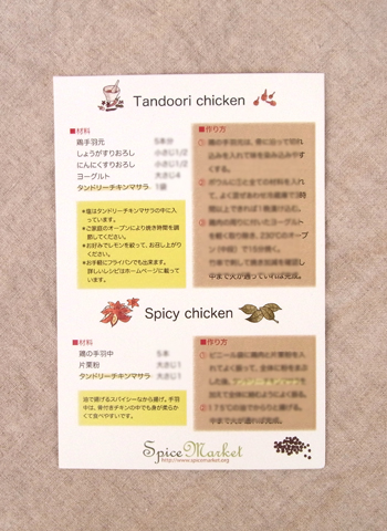Spice Market レシピのイラスト_d0156336_21121629.jpg