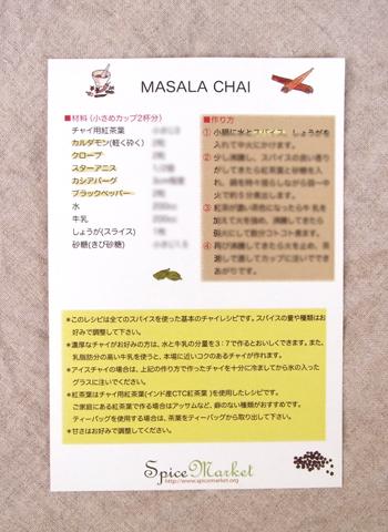 Spice Market レシピのイラスト_d0156336_2185765.jpg