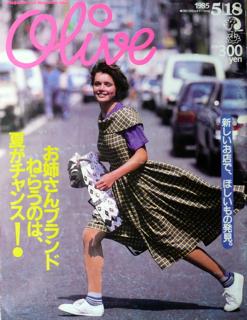 1985年の雑誌 「オリーブ」_b0325640_13135447.jpg