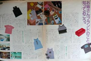 1985年の雑誌 「オリーブ」_b0325640_1314924.jpg