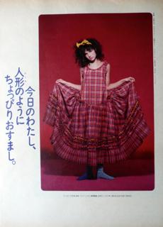 1985年の雑誌 「オリーブ」_b0325640_1318753.jpg