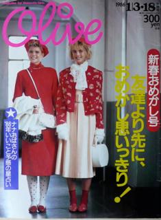 1985年の雑誌 「オリーブ」_b0325640_13194567.jpg