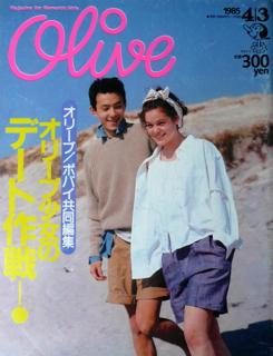1985年の雑誌 「オリーブ」_b0325640_1325780.jpg