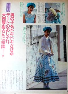 1985年の雑誌 「オリーブ」_b0325640_134419.jpg