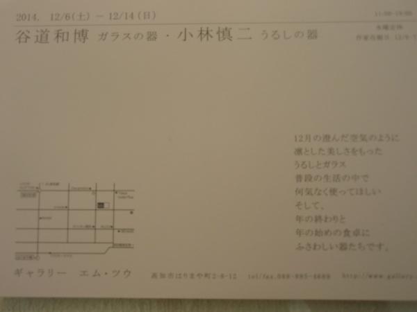 小林慎二さん、名古路英介さん 展覧会のご案内_b0132442_13400415.jpg