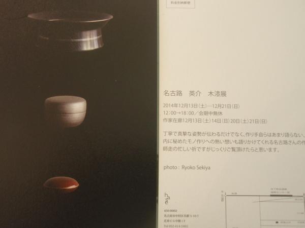小林慎二さん、名古路英介さん 展覧会のご案内_b0132442_13401588.jpg