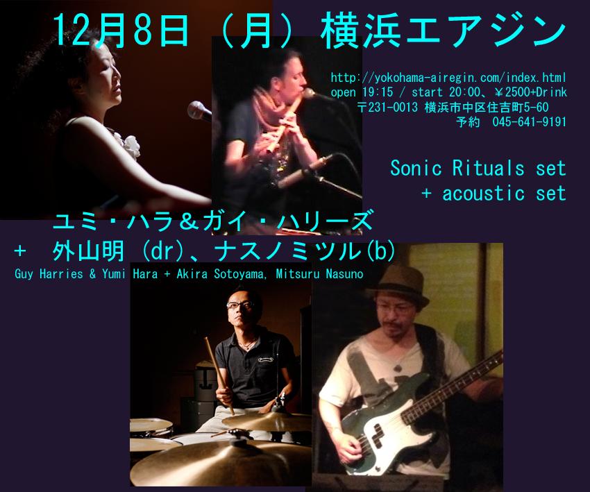 ユミ・ハラ&ガイ・ハリーズ   LP Sonic Rituals レコ発日本ツアー日程 12月6日-13日 全日程禁煙です_c0129545_01004401.jpg