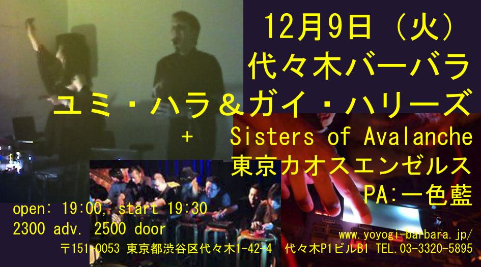 ユミ・ハラ&ガイ・ハリーズ   LP Sonic Rituals レコ発日本ツアー日程 12月6日-13日 全日程禁煙です_c0129545_01011014.jpg